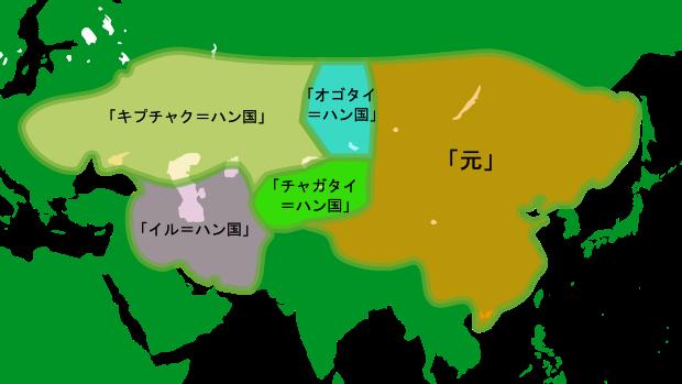 モンゴル帝国の地図(4つのハン国と元のイラスト)