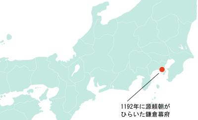 1192年鎌倉幕府の位置図(イラスト地図)