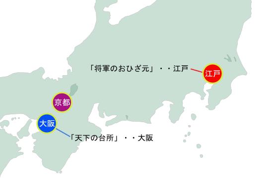 江戸時代の地図(江戸・京都・大阪の位置図)