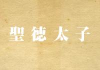 アイキャッチ画像聖徳太子