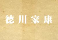 アイキャッチ画像徳川家康