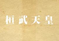 アイキャッチ画像桓武天皇
