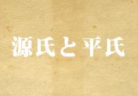 アイキャッチ画像源氏と平氏