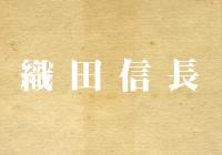 アイキャッチ画像織田信長