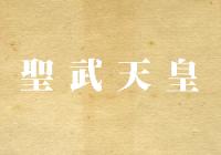 アイキャッチ画像聖武天皇
