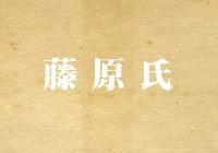 アイキャッチ画像藤原氏