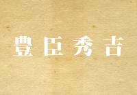 アイキャッチ画像豊臣秀吉