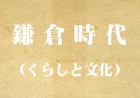 アイキャッチ画像鎌倉時代