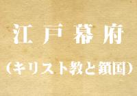 アイキャッチ江戸幕府(キリスト教の禁止と鎖国)画像
