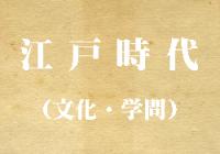 アイキャッチ江戸時代(文化・学問)画像