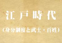 アイキャッチ(身分制度と武士・百姓)画像