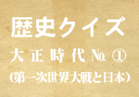 大正時代(第一次世界大戦と日本)クイズ1