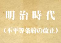 明治時代(不平等条約の改正・解消)