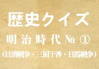 明治時代(日清戦争・三国干渉・日露戦争)クイズ1