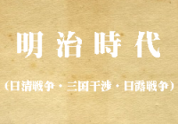 明治時代(日清戦争・三国干渉・日露戦争)