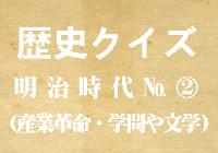 明治時代(日本の産業革命と学問や文学)クイズ2