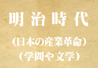 明治時代(日本の産業革命・明治の学問や文学)