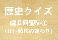薩長同盟と江戸時代の終わりクイズ1