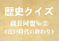 薩長同盟と江戸幕府の滅亡クイズ2