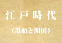 江戸時代(黒船と開国)アイキャッチ画像