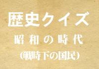 アイキャッチ昭和(戦時下の国民のくらし)クイズ