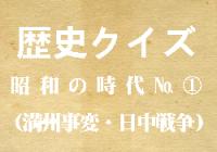 昭和のはじめ(満州事変・日中戦争)クイズ1