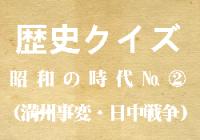 昭和のはじめ(満州事変・日中戦争)クイズ2